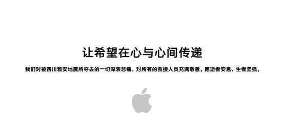 苹果宣布为芦山地震灾区捐款5000万元人民币
