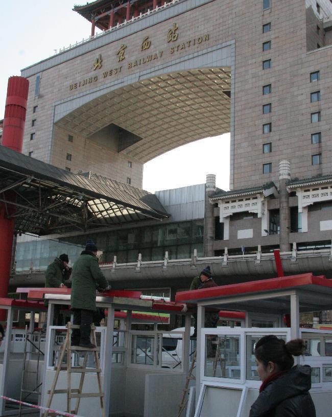 从北京火车站到北京火车西站北广场进站口怎么走