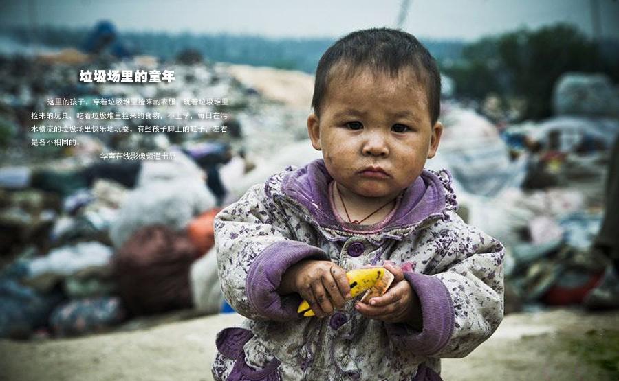 广州垃圾场里的童年