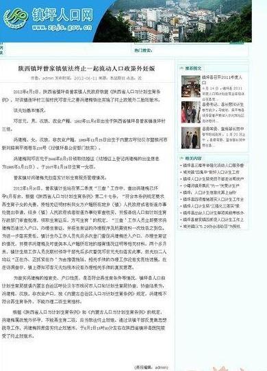 安康 陕西/网传安康孕妇遭强制引产:官方回应孕妇遭强制引产事件。