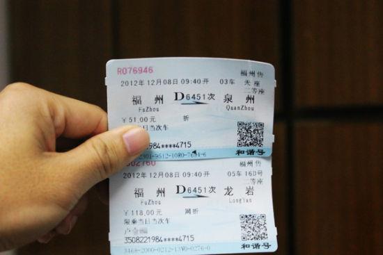 """""""忧伤的河流""""向记者展示的两张12月8日9点40分福州出发的D6451次动车票"""