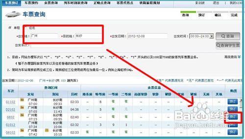 火车票网上订票官网订票流程