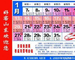 济南铁路局2013年购票日历