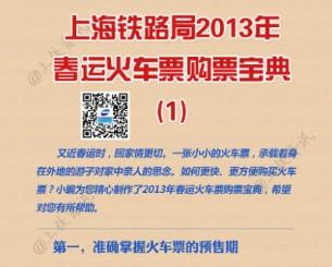 上海铁路局2013年购票日历