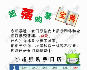 广州铁路局2013年购票日历