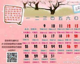 沈阳铁路局2013年购票日历