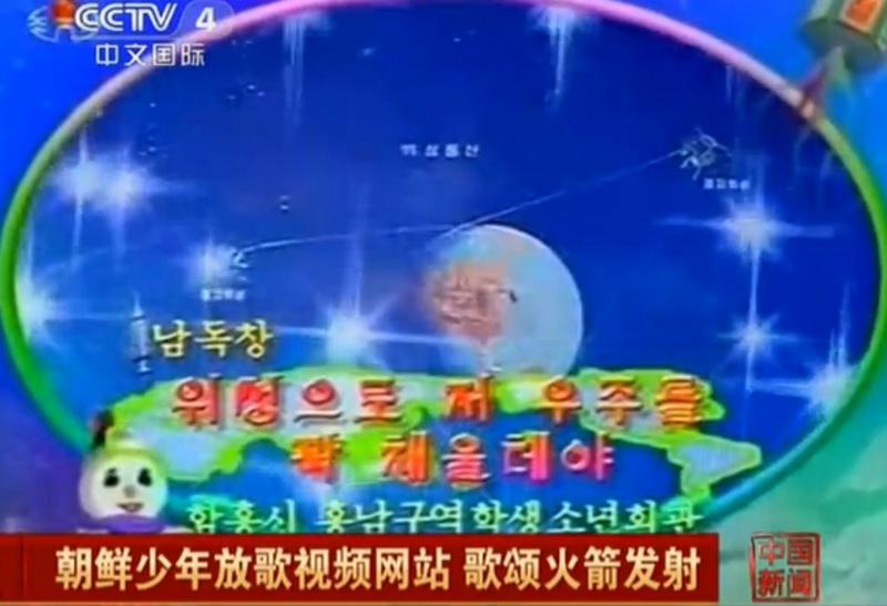 """央视2月16日《中国新闻》节目播出""""朝鲜少年放歌视频网站歌颂火箭发射"""",以下为文字实录:"""
