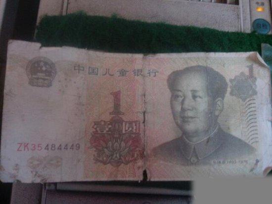 中国 沈阳/中国儿童银行假币现身沈阳