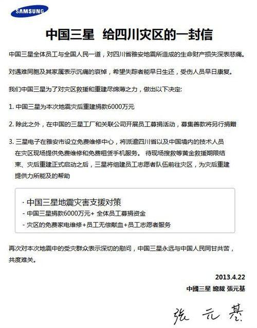 心系雅安 苹果捐款5000万RMB三星6000w