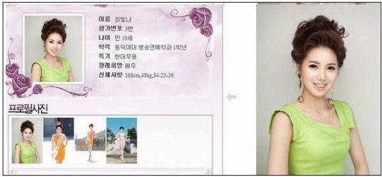 2013年韩国小姐选美(图)