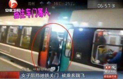 女子被乘客踹出车外