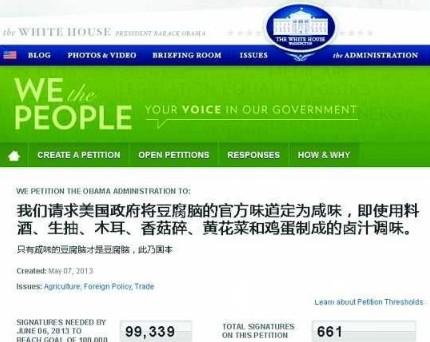 白宫请愿网遭国人恶搞 豆腐脑煎饼果子滑稽请愿粉墨登场