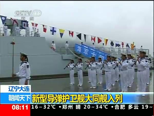 海军新型护卫舰大同舰入列命名授旗仪式 舷号580(组图)