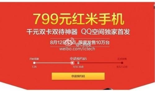 小米千元新品今亮相 799元红米手机突现