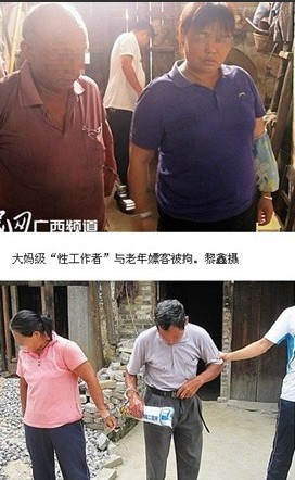 广西大妈山坡卖淫 为何大妈要卖淫令人困惑不解(组图)