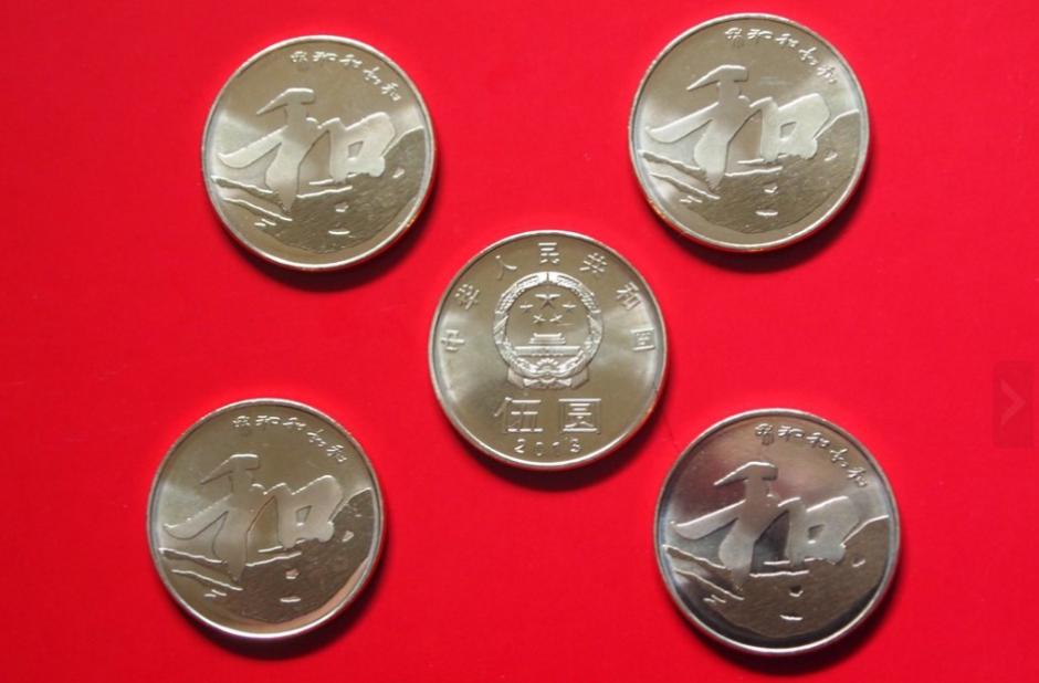 """发行 人民币/央行发行人民币5元硬币时隔3年""""和""""币再启发行(组图)"""