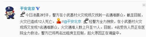 北京库房火灾又找到一名遇难者死亡人数升至12人