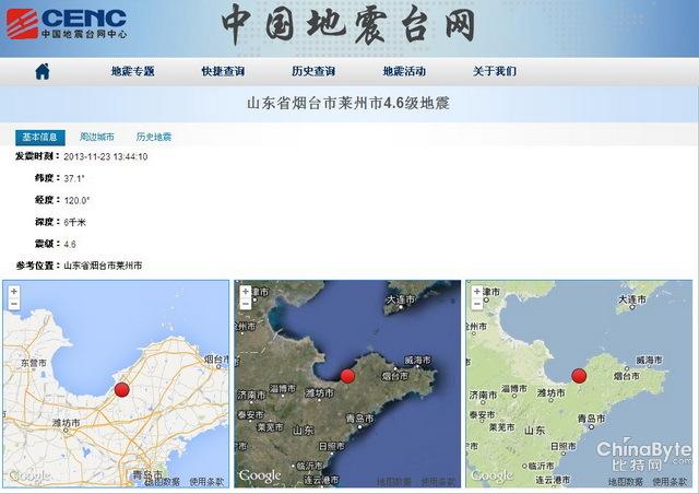山东莱州地震4.5级 多地震感明显引网友热议(图)