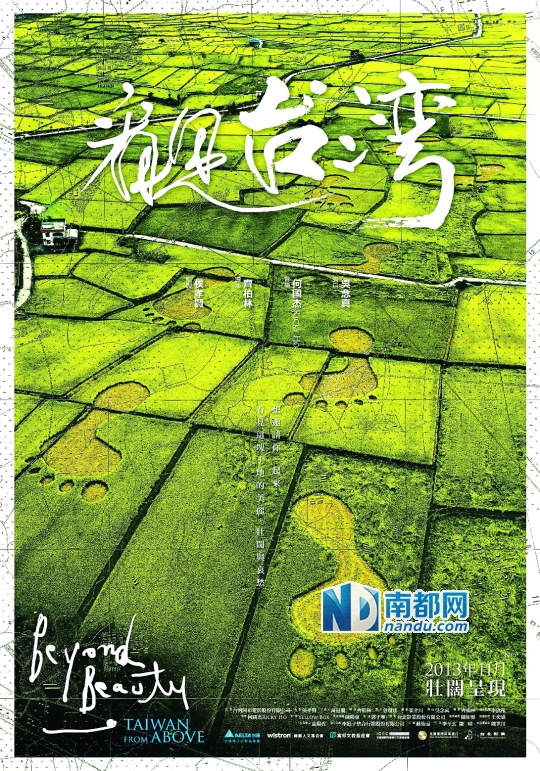 《看见台湾》