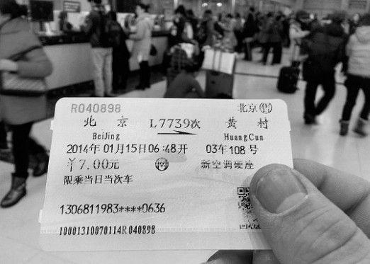 铁路部门:今起网购火车票不再显示姓名