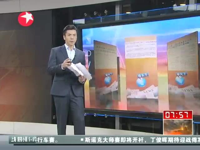 健力宝集团张海因立功减刑造假审查截图
