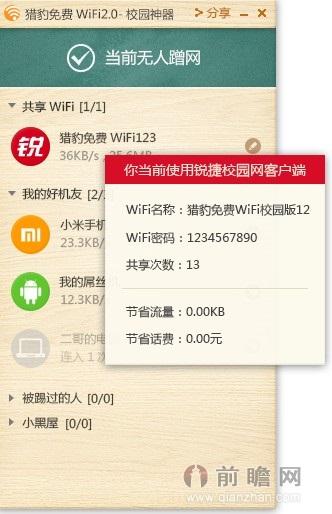 猎豹免费wifi校园神器下载地址 内测叫绝供应90%校园上零流