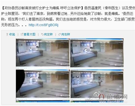 南京被打女护士瘫痪 政协委员称对方势力强卫生部门压力大