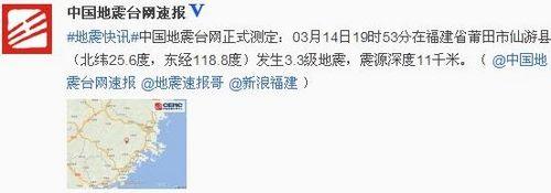 中新网3月14日电据中国地震台网正式测定:3月14日19时53分在福建省莆田市仙游县(北纬25.6度,东经118.8度)发生3.3级地震,震源深度11千米。