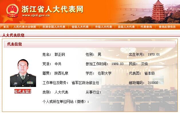 郭伯雄之子郭正钢八一前亮相 出席杭州军地交流座谈会_图1-1