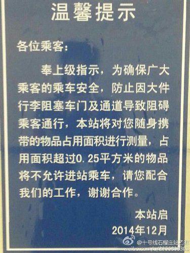 北京地铁新规:携带物品面积超0.25�O禁乘地铁