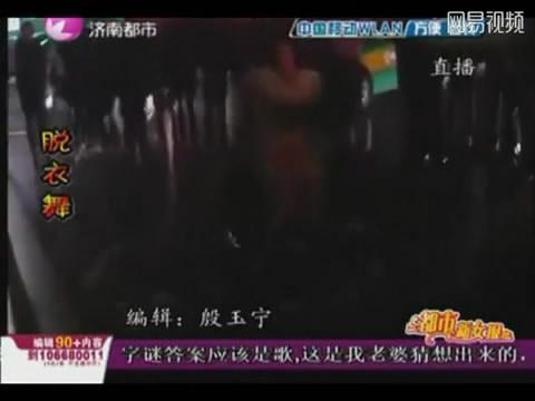 【图】女子当街脱衣跳热舞