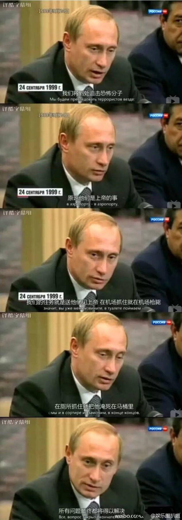 硬汉就是霸气!普京对付恐怖分子的经典言论走红网络(图)_图1-2