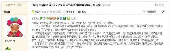 曝云南普洱多名法官与豪车车主起冲突 致1死2伤