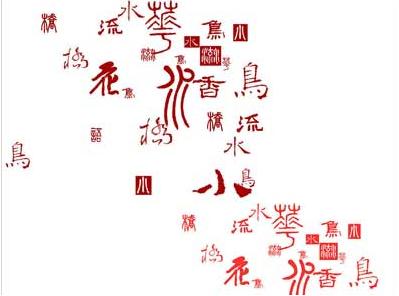 台网友呼吁繁体字申遗 专家:台湾隶属中国 无权单独提请申遗【图】