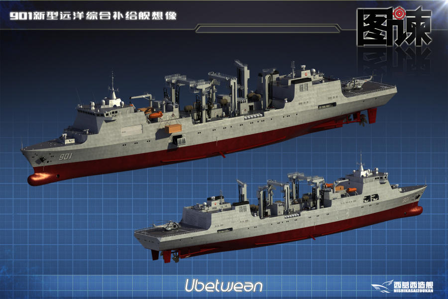 """国产""""航母奶妈""""在建照曝光:中国补给舰吨位堪比航母(图)_图1-5"""