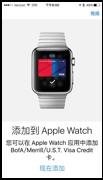 手把手教你使用Apple Pay:包会不要钱