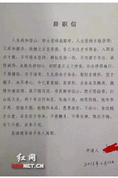 湖南法官辞职信走红:久疲命于杂务 求自在于市井