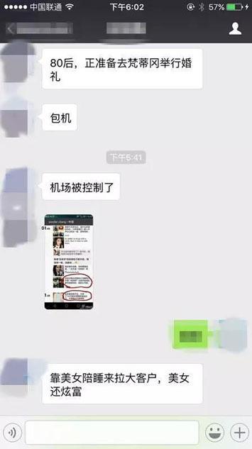 """""""中晋系""""非法集资大崩盘 被爆使美人计"""