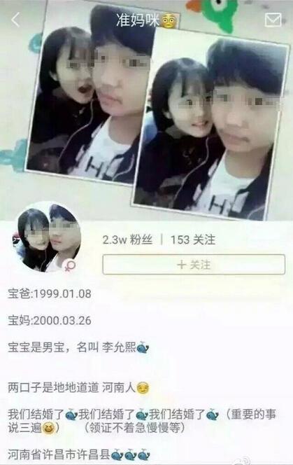 网上图片显示,妈妈是2000年出生,爸爸是1999年的…