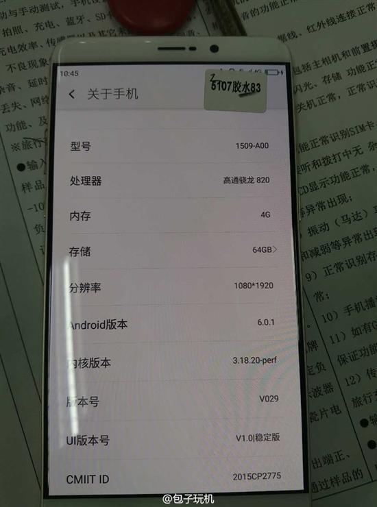 360新旗舰手机曝光!死磕华为P9