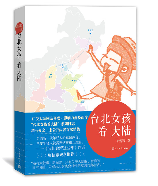 台湾女孩看大陆:大陆变化很快 回台北不习惯_图1-2