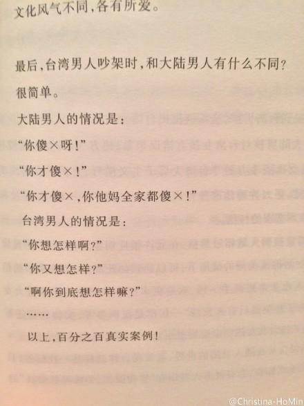 台湾女孩看大陆:大陆变化很快 回台北不习惯_图1-4