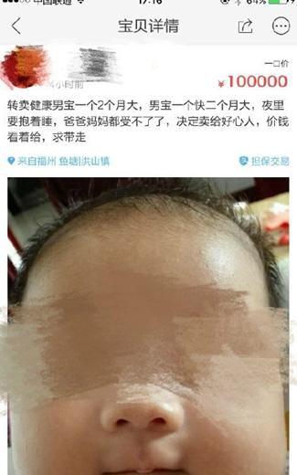 女子10万元卖男婴称开玩笑 网友:求宝宝的心理阴影面积【图】