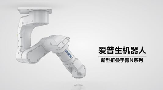 爱普生工业机器人 演绎极致 省 小 精