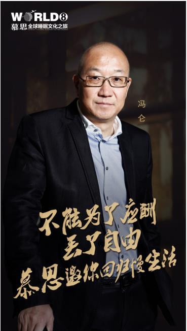 房地产大佬冯仑,服装设计师夏华和慕思总裁姚吉庆等大咖,联袂共同探索