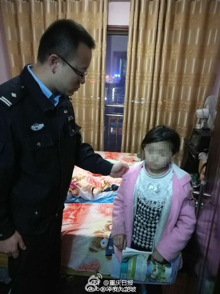 重庆8岁女孩失联一夜:我不是熊孩子 也有小情绪
