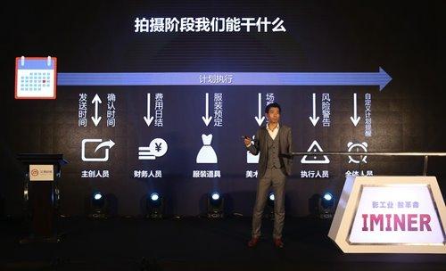 艾漫以大数据驱动中国影视生产的工业革命