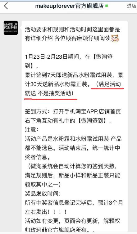 1月23日公布的签到活动规则截图