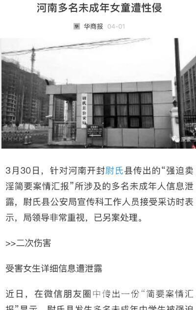 河南尉氏县强奸幼女案:河南尉氏30多名初中女生被迫卖淫 嫖客身份曝光