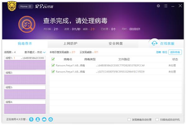 瑞星:Petya勒索病毒全球爆发 目前已影响到中国